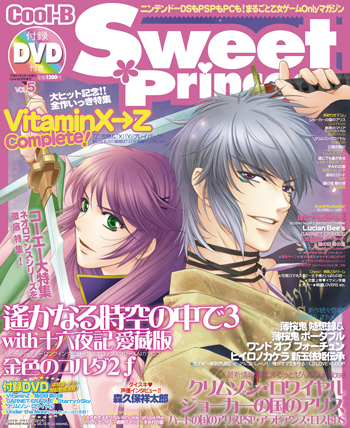 &nbsp;SweetPrincess vol.5<br /> &nbsp;(Cool-B 2009年5月号増刊) 表紙