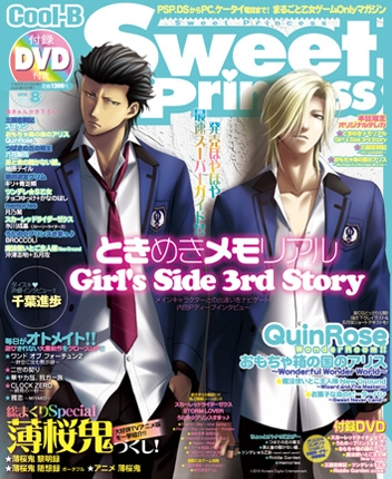 SweetPrincess vol.8<br /> &nbsp;(Cool-B 2010年8月号増刊) 表紙